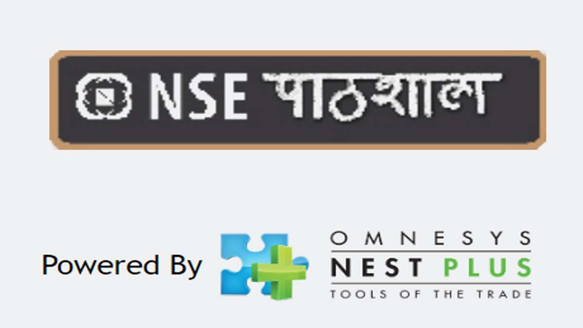 NSE Pathshala Tutorial For Virtual Trading